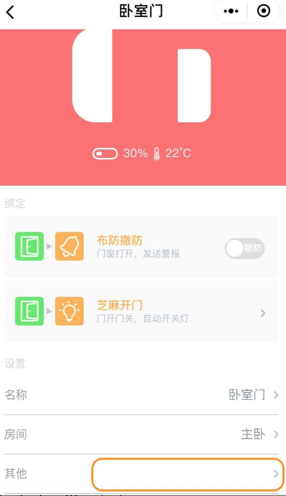 【教程】查询小燕智能设备版本号