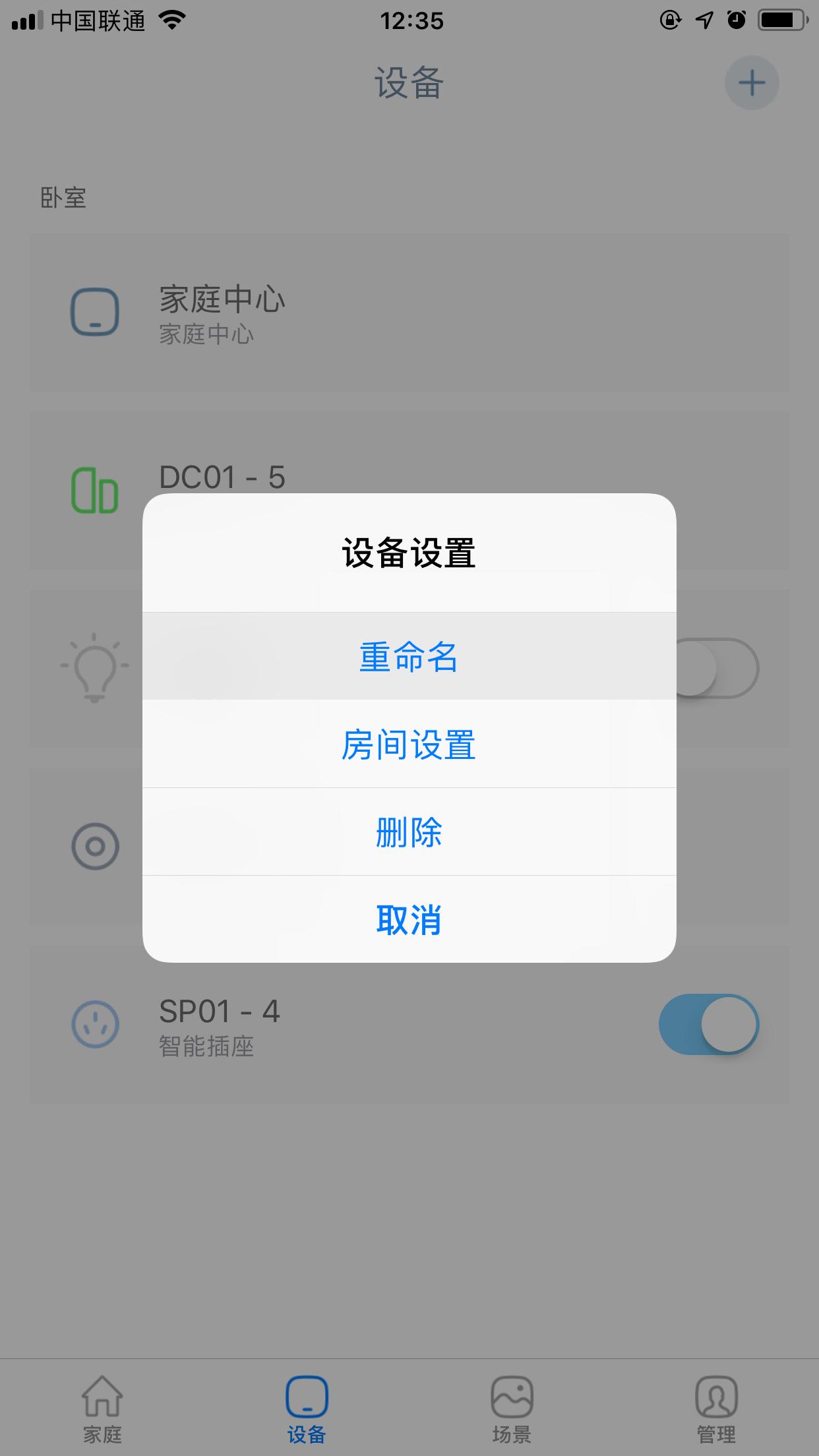 """【教程】小燕使用 iOS""""家庭""""App"""